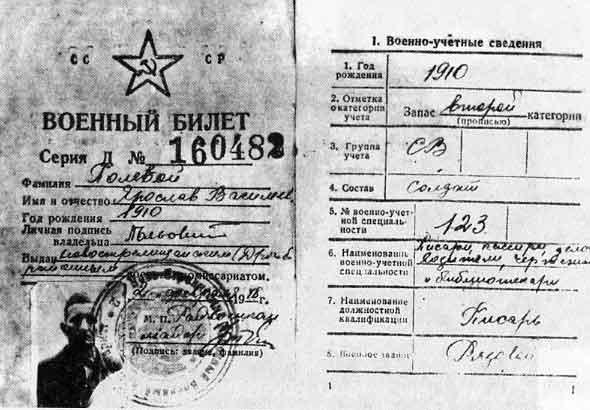 Фиктивный военный билет, которым пользовался Шухевич
